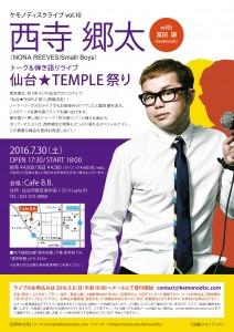flyer_sendai_temple matsuri