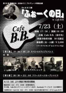 ふぉーくの日特別企画 Cafe B.B. フライヤー 2016.07.23