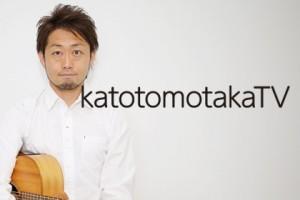 katotomotakaTV_2016_01